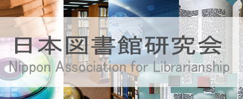 日本図書館研究会